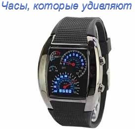 Часы Спидометр