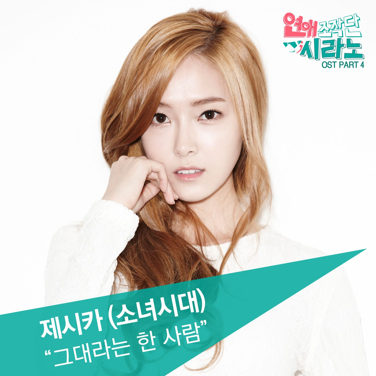 [Single] Jessica (SNSD) - Dating Agency; Cyrano OST Part.4